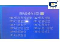 数显式液压万能试验机控制器