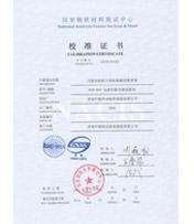 WAW-600校准证书