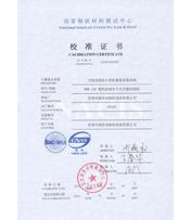 WDW-100校准证书