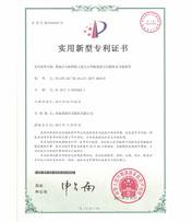 反力架装置专利证书