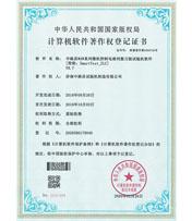 WAW系列微机控制电液伺服万能试验机软件著作权登记证书