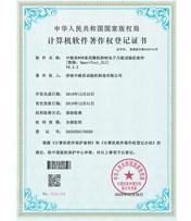 WDW系列微机控制电子万能试验机软件著作权登记证书
