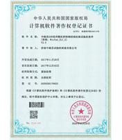 SXW系列微机控制钢绞线松弛试验机软件著作权登记证书
