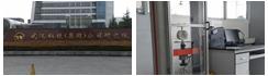 武钢研究院:一旦拥有,别无选择-中路昌<font color='red'>电子万能试验机</font>