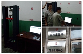 凌源钢铁股份有限公司购买中路昌微机控制<font color='red'>电子万能试验机</font>