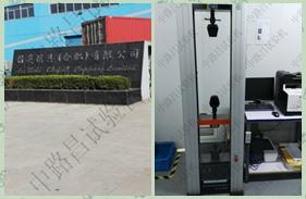 合肥精英模具购买中路昌WDW-20M微机控制<font color='red'>电子万能试验机</font>