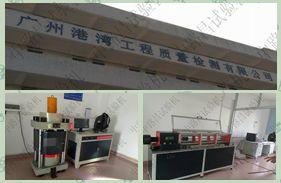 广州港湾工程质量检测购买中路昌WSC-300微机控制钢绞线<font color='red'>松弛试验机</font>与YAW-2000B微机控制电液伺服压力试验机