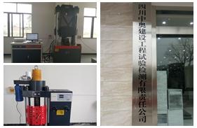 【四川】四川中奥建设购买中路昌微机屏显万能试验机和压力试验机