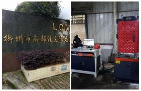 【广西】柳州南部佳正预应力机械购买中路昌<font color='red'>屏显液压万能试验机</font>