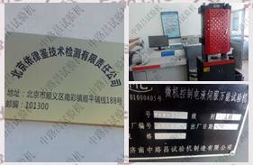 【北京】北京依律鉴技术检测购买中路昌电液伺服万能试验机100吨