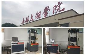 【江苏】无锡太湖学院购买一台电液伺服式万能试验机安装调试完成