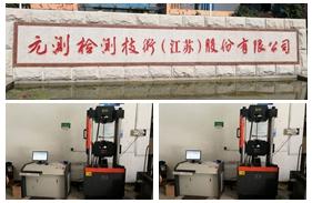 【江苏】江苏一检测技术公司购买微机控制电液伺服式万能试验机调试完成