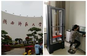 【陕西】陕西师范大学购买中路昌<font color='red'>微机控制电子式万能试验机</font>一台