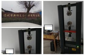 【山东】山东一复合材料公司购买<font color='red'>微机控制电子式万能试验机</font>WDW-50M安装调试完成