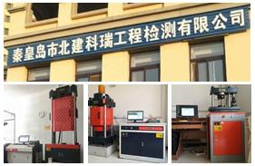 【河北】河北秦皇岛一工程检测公司购买一批设备调试完成。