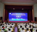 2019年5月13日固体废弃物的建材资源化利用交流会在济南召开