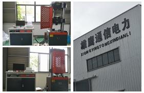 【浙江】浙江一电力公司购买屏显式万能试验机调试安装完成