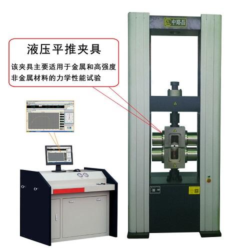 微机控制电子万能试验机WDW-200H(液压平推夹具)