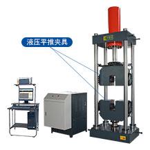 微机控制电液伺服拉力试验机WAW-1000P